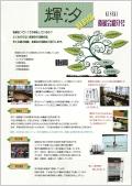 広報誌《輝汐》後援会紹介号 PDF (1.2MB)