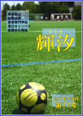 広報誌《輝汐》第17号 PDF (2.9MB)