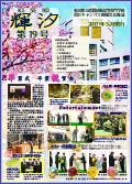 広報誌《輝汐》第19号 PDF (3.7MB)
