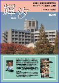 広報誌《輝汐》第20号 PDF (4.4MB)