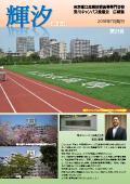 広報誌《輝汐》第21号 PDF (7.3MB)