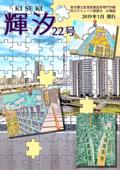 広報誌《輝汐》第22号 PDF (4.9MB)