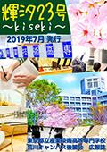 広報誌《輝汐》第23号 PDF (4.7MB)