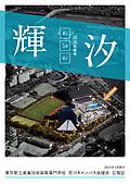 広報誌《輝汐》第25・26号合併号 PDF (4.9MB)