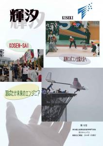 広報誌No.12表紙