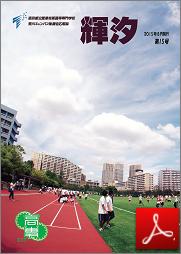 広報誌《輝汐》第15号 PDF (3MB)